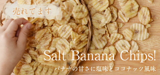 ソルトバナナ
