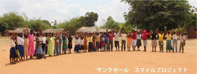 サンクゼールスマイルプロジェクト タンザニアチャリティー