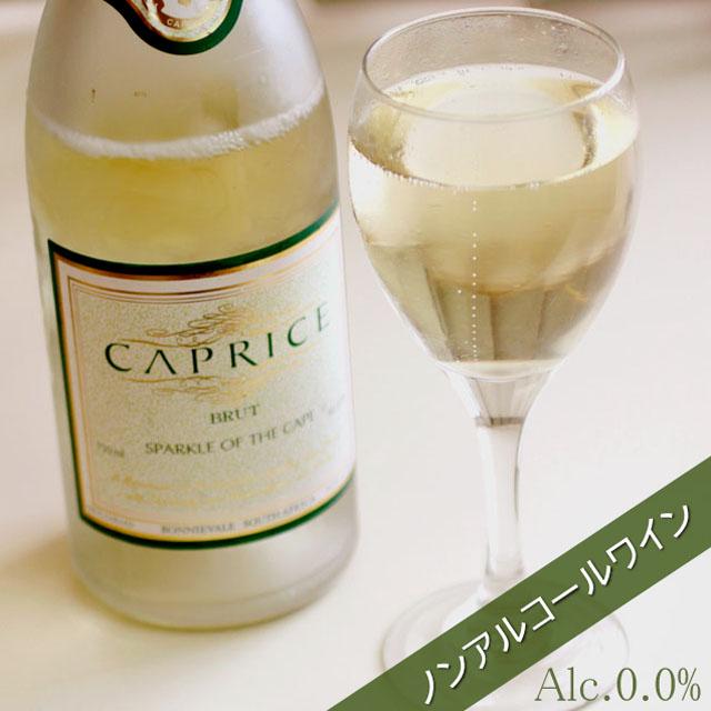 ノンアルコールワイン カプリース ブリュット(白)