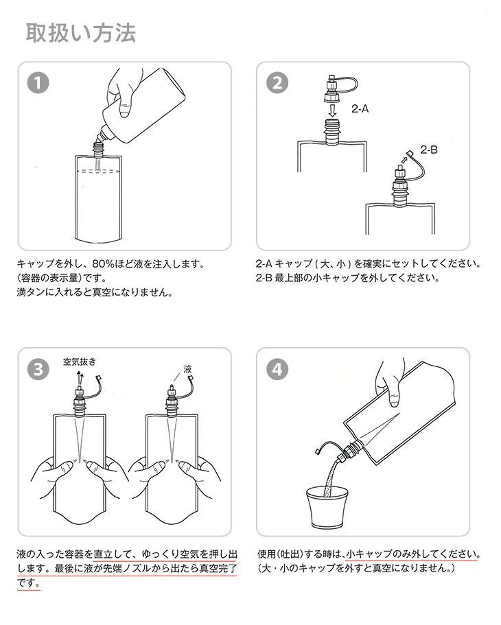 ハジー 液体用 真空保存ボトル 説明図