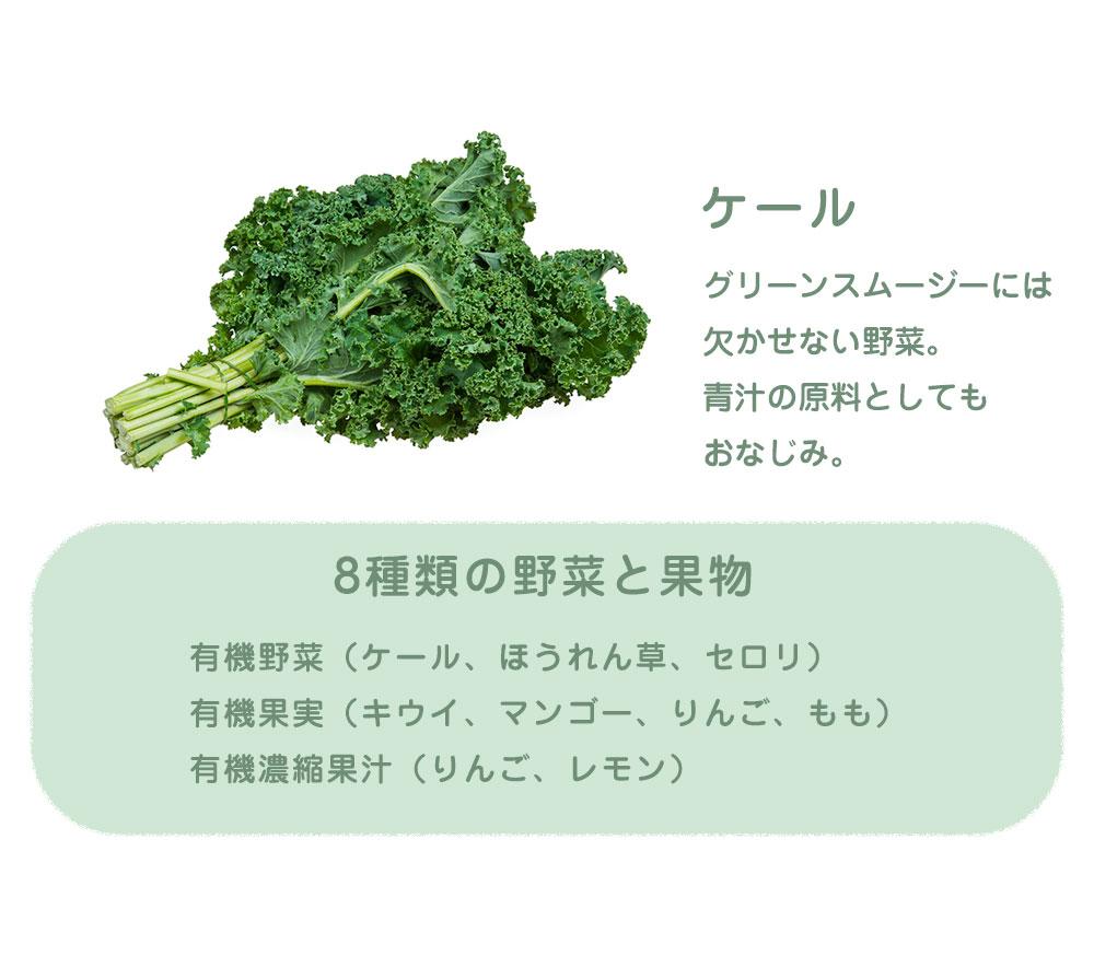 8種類の野菜と果物 有機野菜(ケール、ほうれん草、セロリ)、有機果実(キウイ、マンゴー、りんご、もも)、有機濃縮果汁(りんご、レモン)
