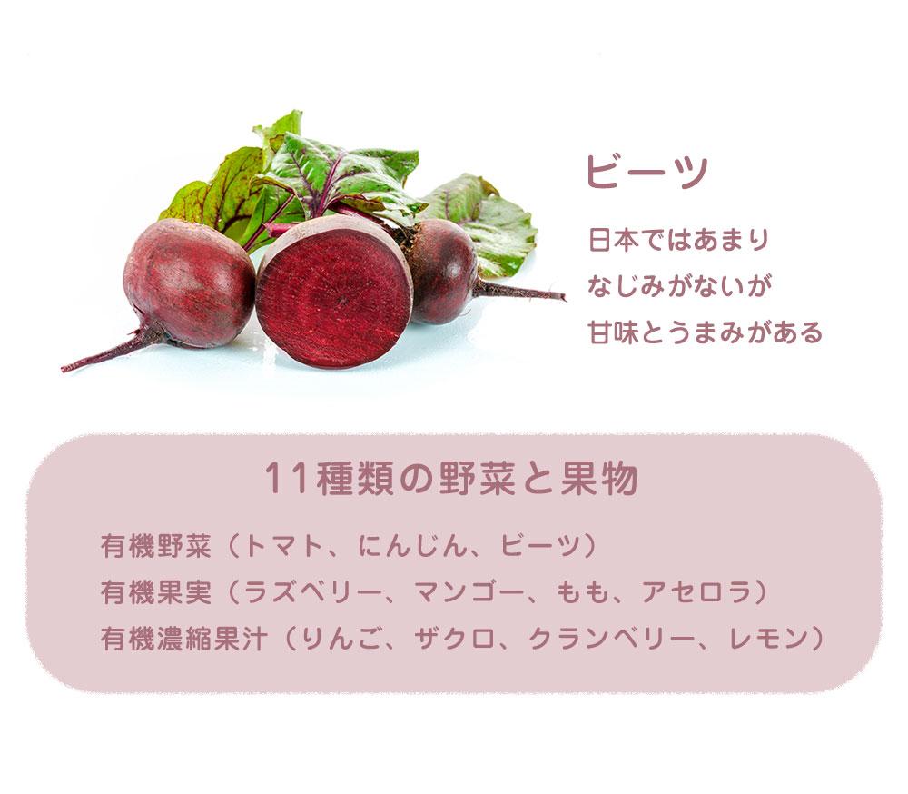 11種類の野菜と果物 有機野菜(トマト、にんじん、ビーツ)、有機果実(ラズベリー、マンゴー、もも、アセロラ)、有機濃縮果汁(りんご、ザクロ、クランベリー、レモン)