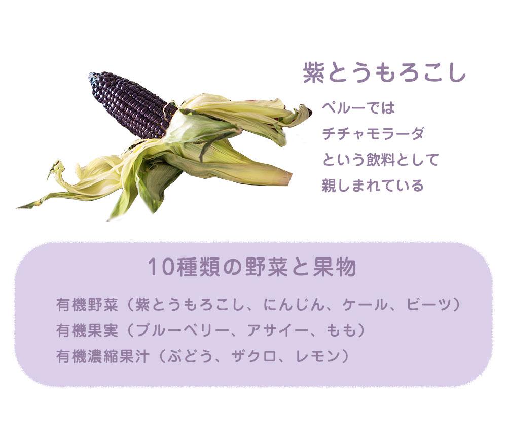 10種類の野菜と果物 有機野菜(紫とうもろこし、にんじん、ケール、ビーツ)、有機果実(ブルーベリー、アサイー、もも)、有機濃縮果汁(ぶどう、ザクロ、レモン)
