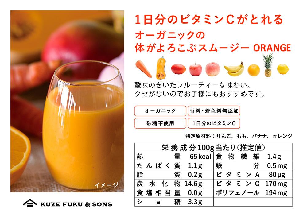 1日分のビタミンCがとれるオレンジスムージー